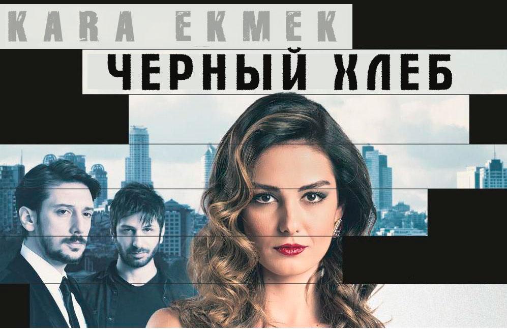 «Турецкий Сериал Черный Хлеб На Русском Языке 9 Серия» — 2014